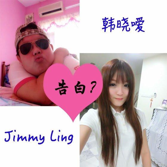 網路爆笑智障哥 Jimmy Ling 竟然在臉書向網路女神韓曉噯告白?太瘋狂了!