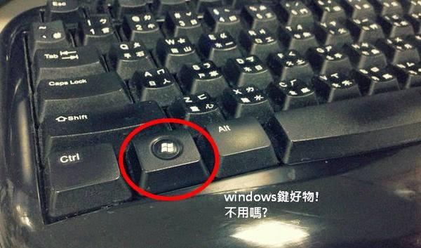 電腦鍵盤上你不知道的秘密!