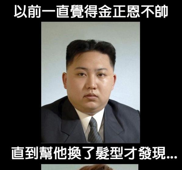 以前一直覺得金正恩不帥,直到幫他換了髮型才發現...