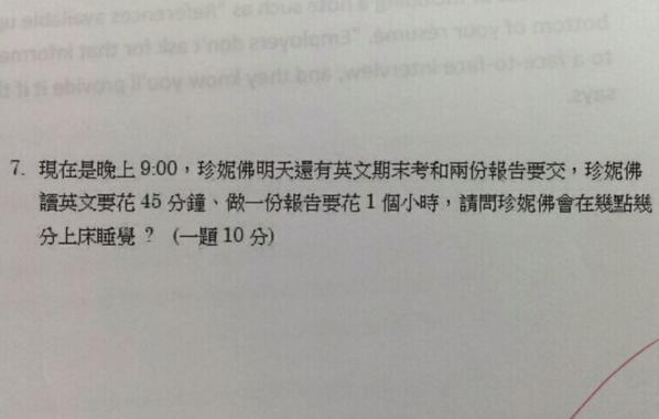 台灣的小朋友真的很棒!一題數學測出小學生驚人理解力!網友:好有既視感!