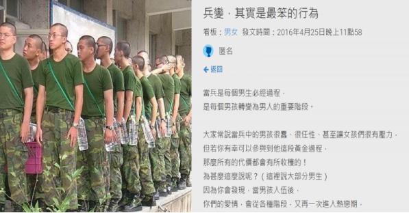 女生兵變是最笨的行為!他PO文寫出男生當兵的脆弱心情,反遭網友們齊聲打臉!太中肯了!