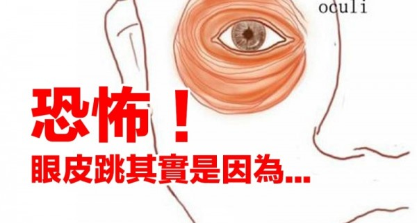 眼皮跳個不停,真的是「左眼跳財右眼跳災」嗎?真相讓人作嘔!連醫生都嚇個半死啊!