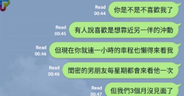 女友傳完LINE訊息抱怨男友對自己冷淡後,對方一句「我給你看點東西」就讓她愣了一整夜…