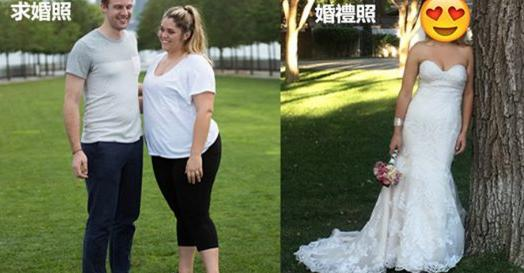 125公斤胖女生看到求婚照片後崩潰決定為了美麗的婚禮照而減肥,狠甩一半體重讓婚禮賓客都認不出了!