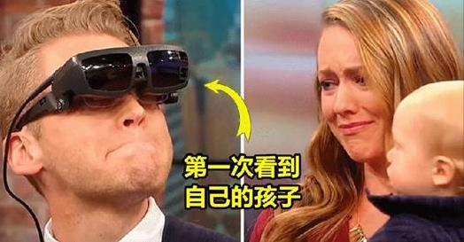 這個盲眼男戴上高科技眼鏡「第一次看到自己的妻兒」 他的反應讓全場的人眼眶都濕了...