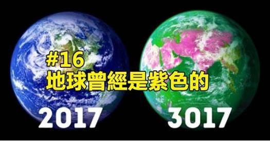 17個「到現在大家還是不敢置信」的科學真實冷知識,原來地球最一開始是紫色的!