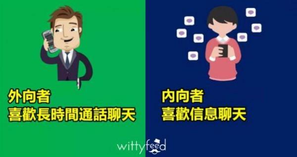 10張圖讓你看懂外向者和內向者的差別!