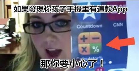 檢察官要警告你:如果發現你孩子手機里有這款App,那你要小心了!