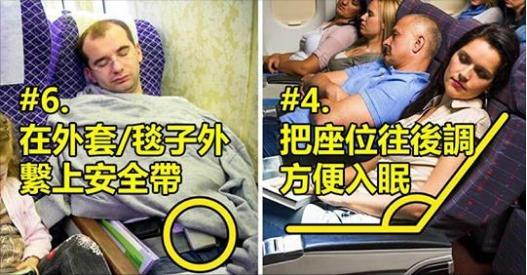 9個能讓你「在飛機上睡爽爽」空姐不會告訴你的秘密技巧!