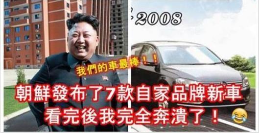 朝鮮發布了7款自家品牌新車,最高領導人笑得那麼得意,看完後我完全奔潰了!