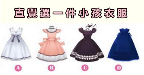 【測驗】最喜歡哪件小孩衣服?秒測你的個性和婚姻!