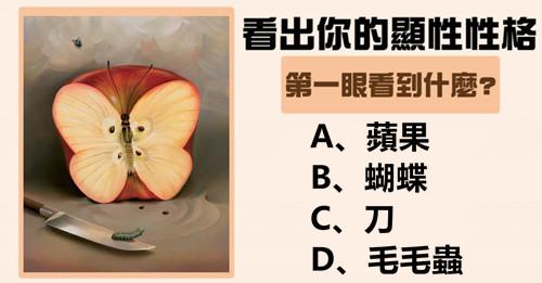 【測驗】你第一眼看到什麼?看出你的雙面性格!