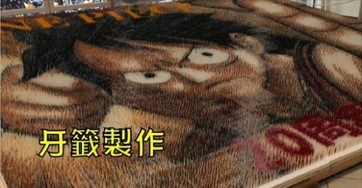 超狂!日本高校出動 25名學生用「近20萬根牙籤」排出霸氣魯夫,但大家都把注意力放在「展出地點」上...