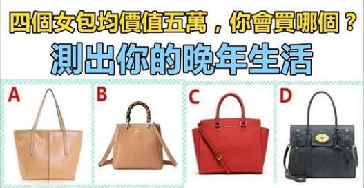 【測驗】四個女包均價值五萬,你會買哪個?測出你的晚年生活大概是如何?