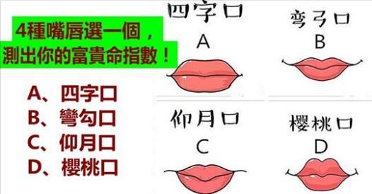 【測驗】4種嘴唇選一個,測出你的富貴命指數!