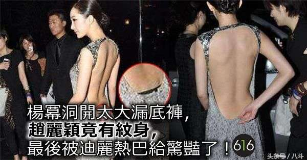 楊冪洞開太大漏底褲,趙麗穎竟有紋身,最後被迪麗熱巴給驚豔了!